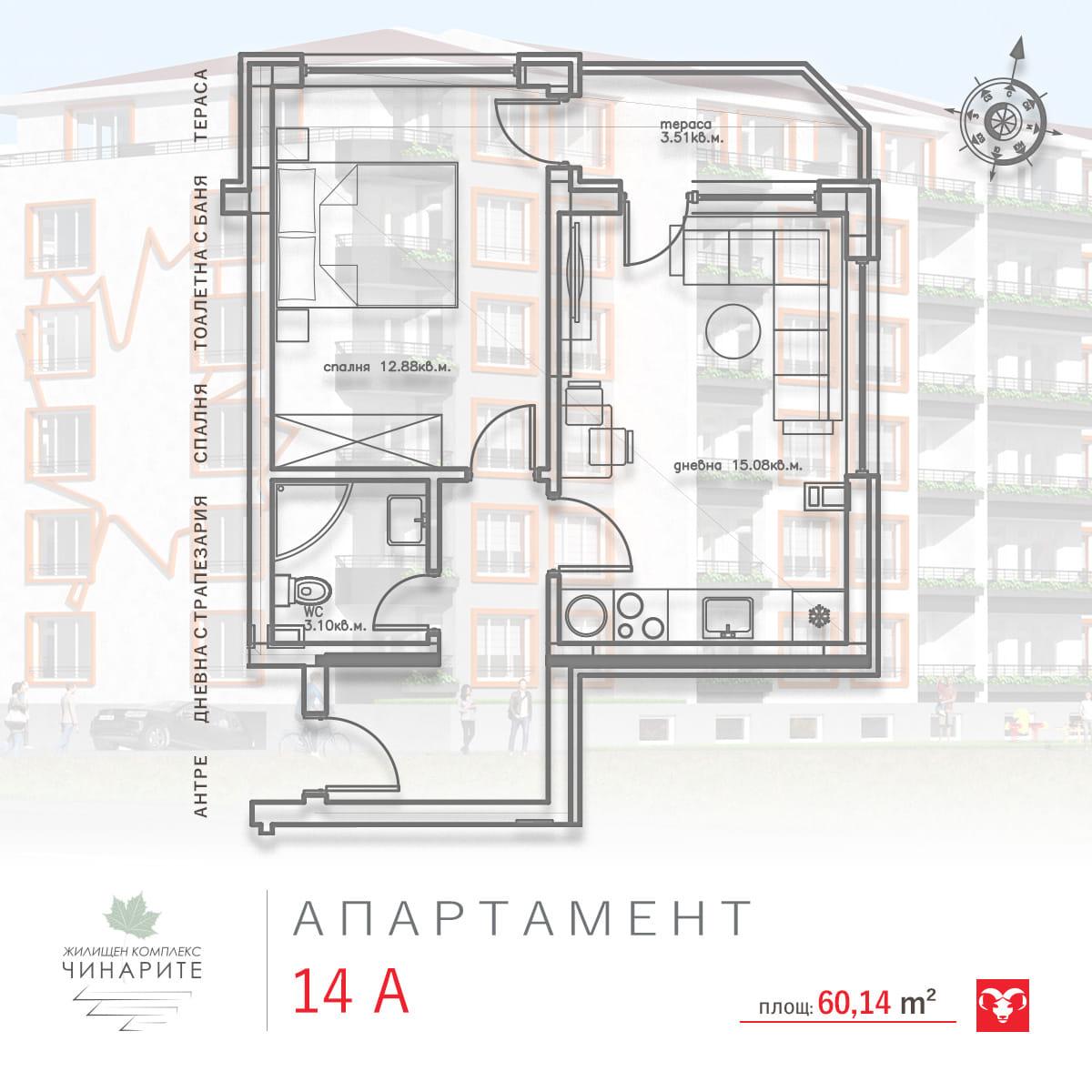 Апартамент A14