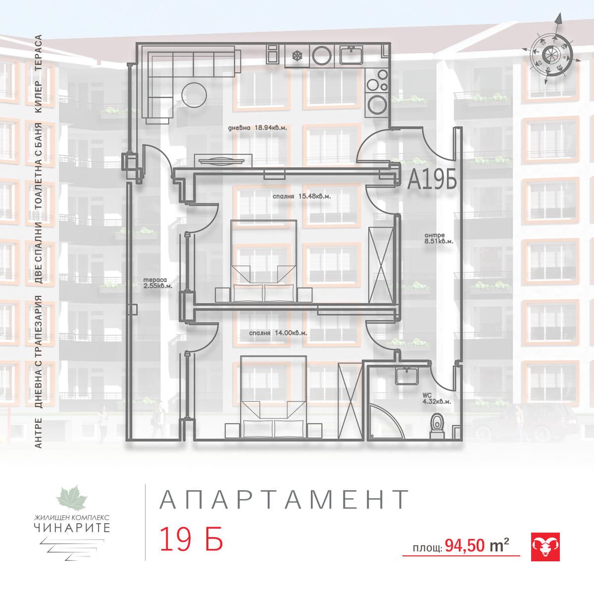 Апартамент Б1914